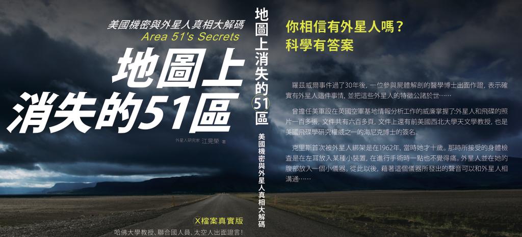 地圖上消失的51區﹍banner.png