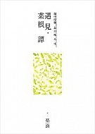 L_木馬-遇見菜根譚-封-300dpi.jpg