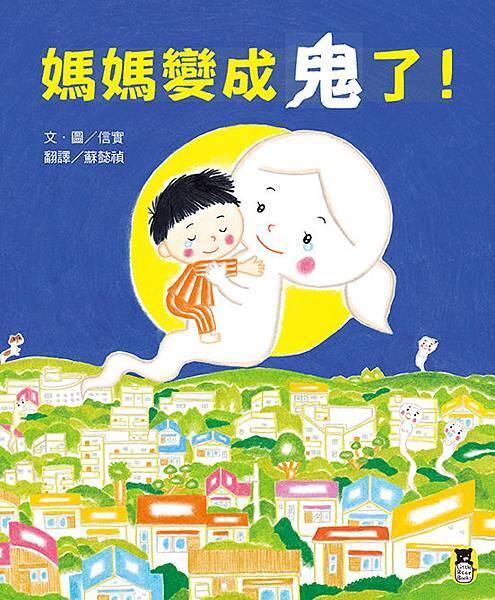 (小熊)媽媽變成鬼!-封面72dpi.jpg