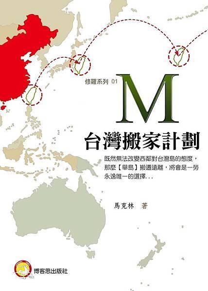 M-台灣搬家計劃