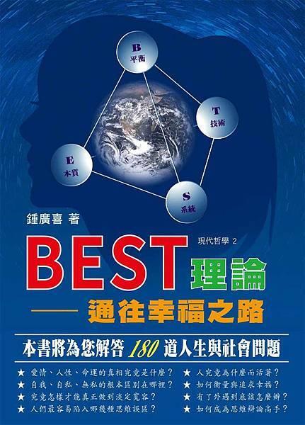 BEST理論─通往幸福之路_bc.jpg