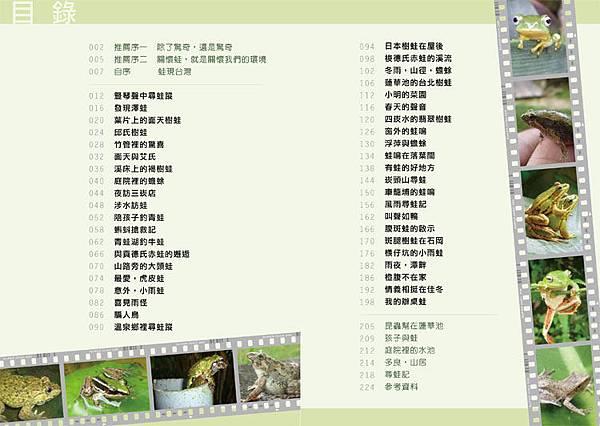 蛙現台灣_bi1.jpg