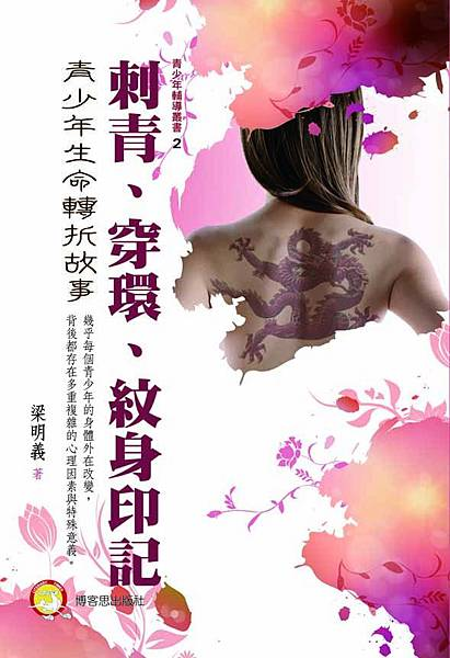 刺青、穿環、紋身印記封面s.jpg