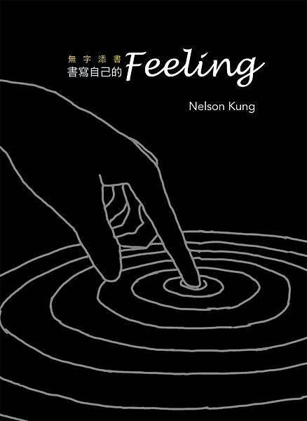 書寫自己的feeling_bc.jpg