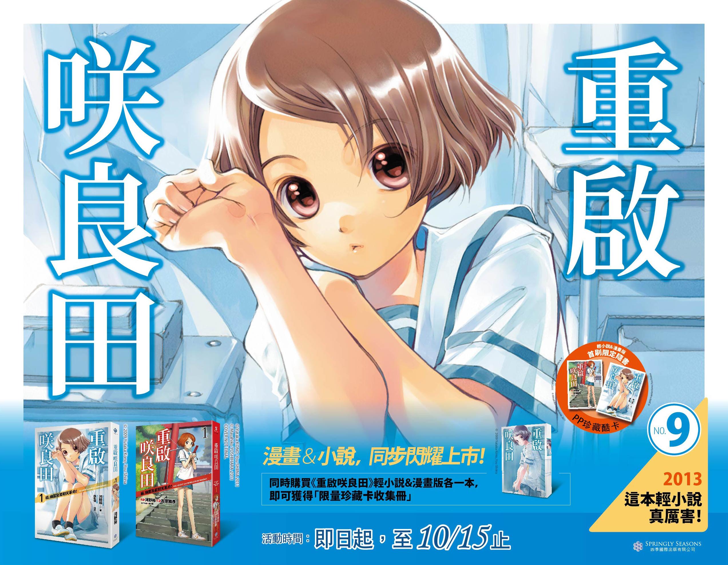 重啟咲良田1 小說&漫畫 上市活動