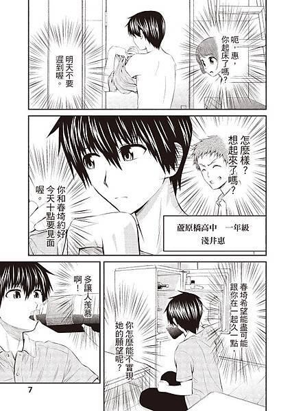 07_重啟咲良田1-漫畫-9789868980600.jpg