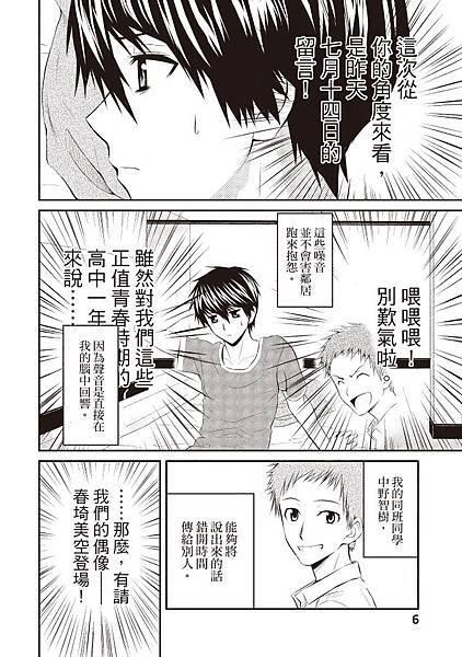 06_重啟咲良田1-漫畫-9789868980600.jpg