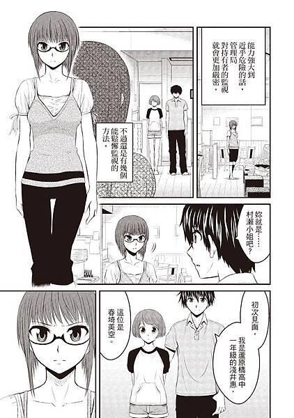 011_重啟咲良田1-漫畫-9789868980600.jpg