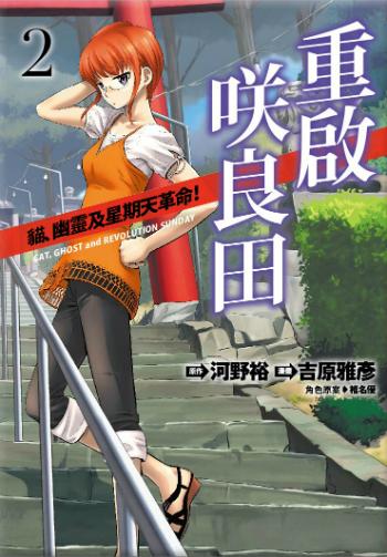 重啟咲良田-漫畫版 2
