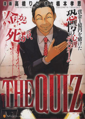 死亡猜謎The Quiz