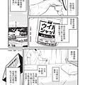 3_重啟咲良田  2【漫畫版】
