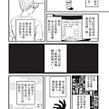 4_重啟咲良田  2【漫畫版】