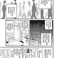 5_重啟咲良田  2【漫畫版】