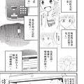 7_重啟咲良田  2【漫畫版】