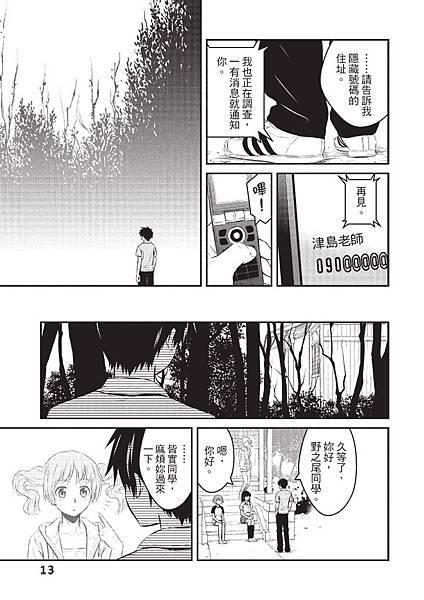 9_重啟咲良田  2【漫畫版】