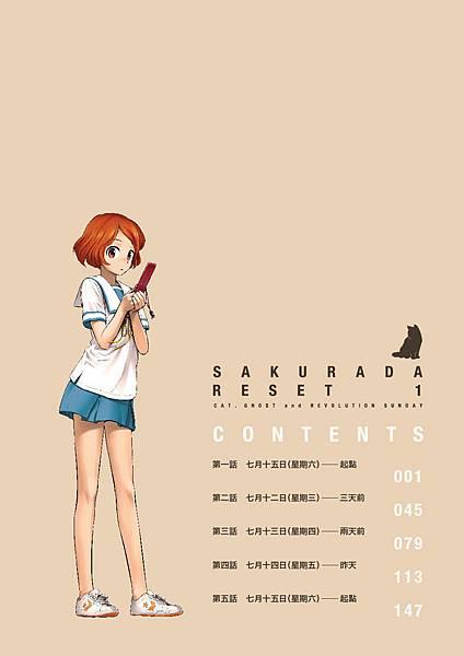 04_漫畫-重啟咲良田1