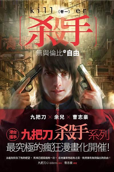 殺手,無與倫比的自由(01)【漫畫】