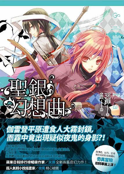 聖銀幻想曲3