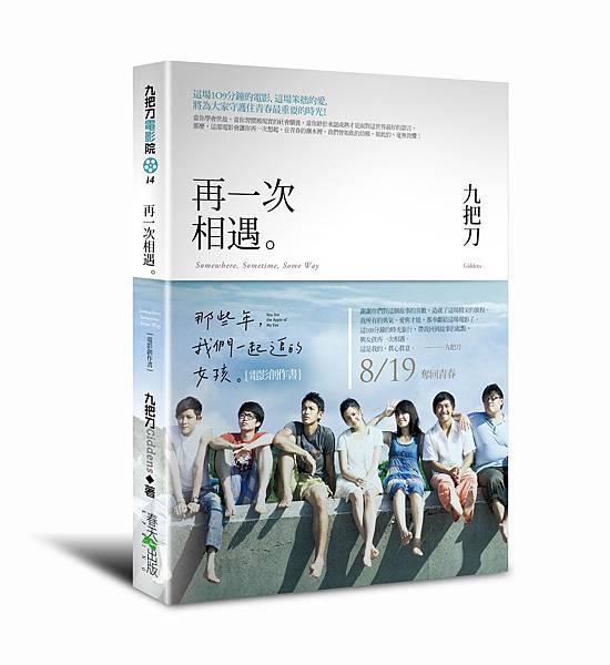 再一次相遇:(那些年,我們一起追的女孩)電影創作書【附電影花絮DVD】