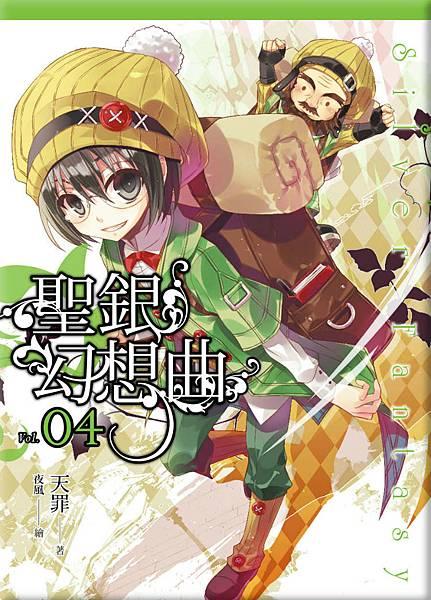 聖銀幻想曲 04