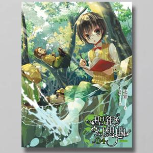 聖銀幻想曲 4 博客來款海報 贈品圖 300