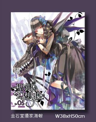 聖銀幻想曲 05 金石堂海報