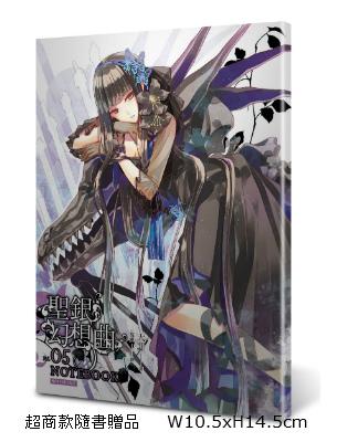 聖銀幻想曲 05 超商款