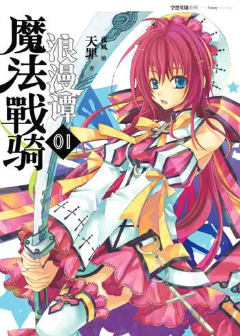 魔法戰騎浪漫譚01