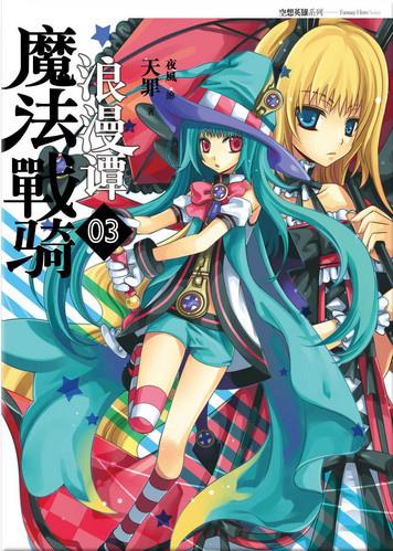 魔法戰騎浪漫譚03