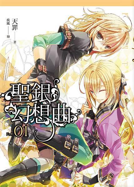 聖銀幻想曲(01)cover H800