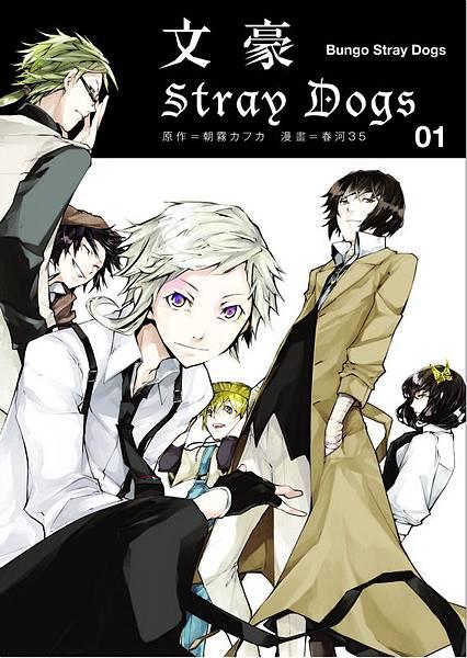 文豪Stray Dogs1-cover H800