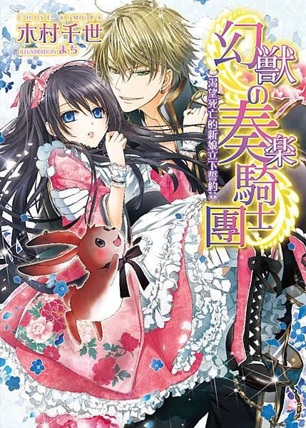 幻獸奏樂騎士團(01)渴望死亡的新娘立下誓約 書籍封面 H800