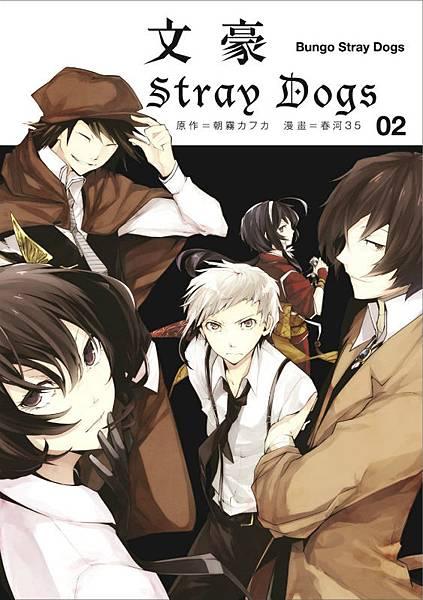 文豪Stray Dogs2-cover H800
