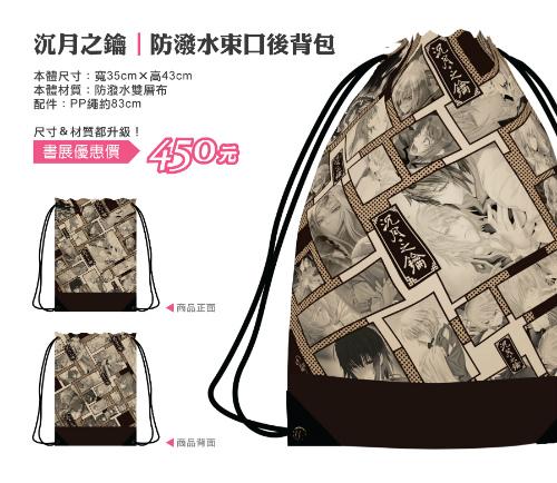 沉月之鑰【防潑水束口後背包】(尺寸升級版)