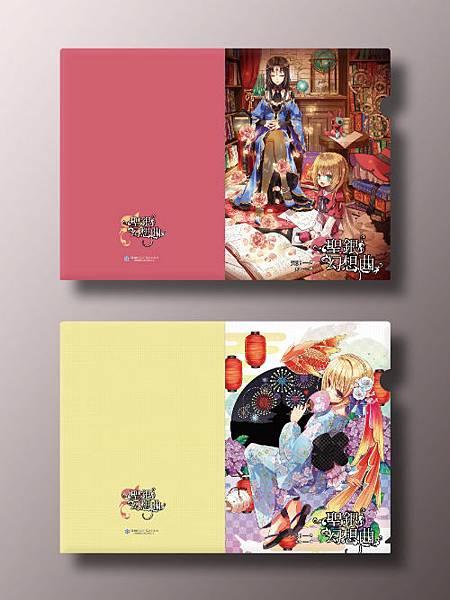 聖銀幻想曲【A4資料夾】兩款