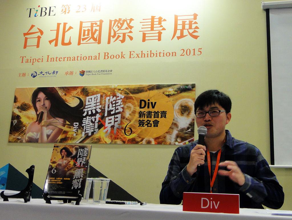 Div現場開心地與讀者分享寫作經驗.JPG