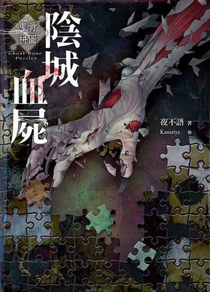 鬼骨拼圖101-25kcover-H800