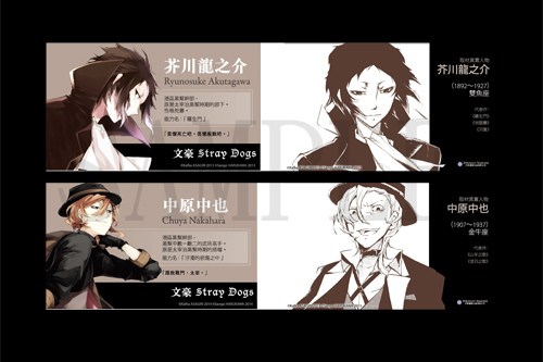 文豪Stray-Dogs-5-角色名片-