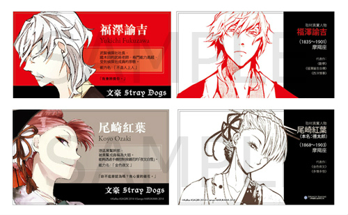 bungo-stray-dogs#7_furoku sample