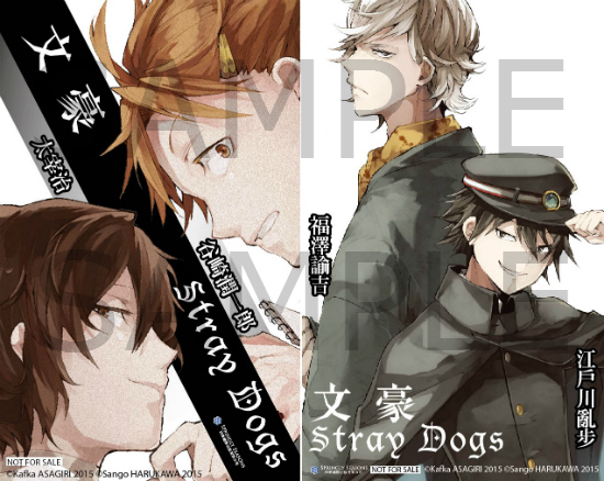 novel_bungo stray dogs#3_furoku_tw W550
