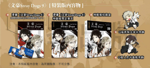 bungo stray dogs#9 tokusoban_c_tw sample