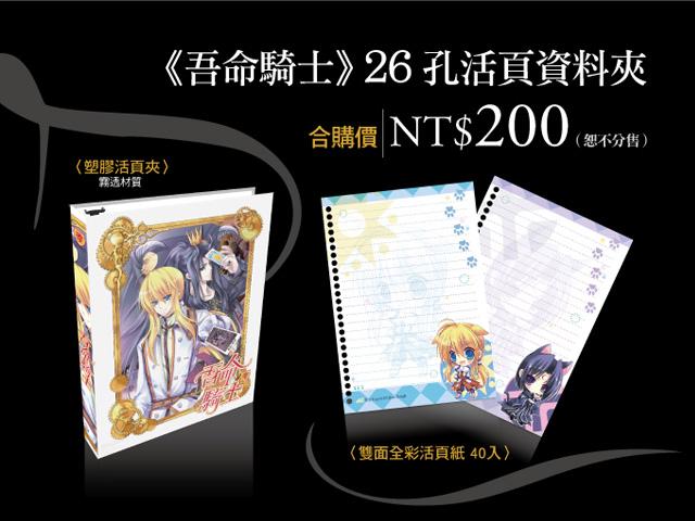吾命騎士26孔活頁資料夾.jpg