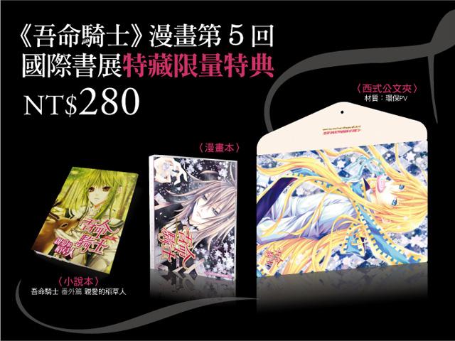 吾命騎士漫畫第五回國際書展特藏限量特典.jpg
