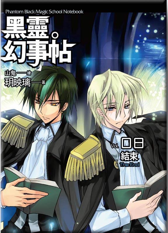 黑靈幻事帖08