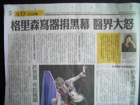 中國時報A13版專文報導.jpg