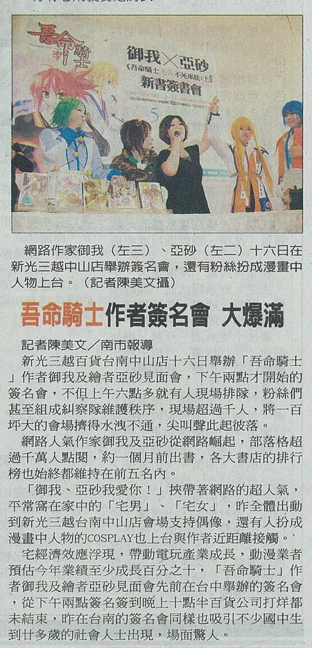 吾命騎士5 中華日報報導.jpg