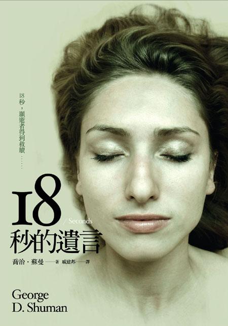 18秒的遺言  封面(部落格用).jpg