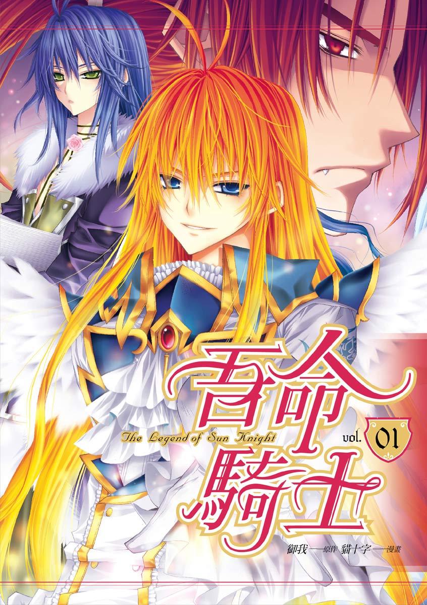 吾命騎士(01)(漫畫版).jpg