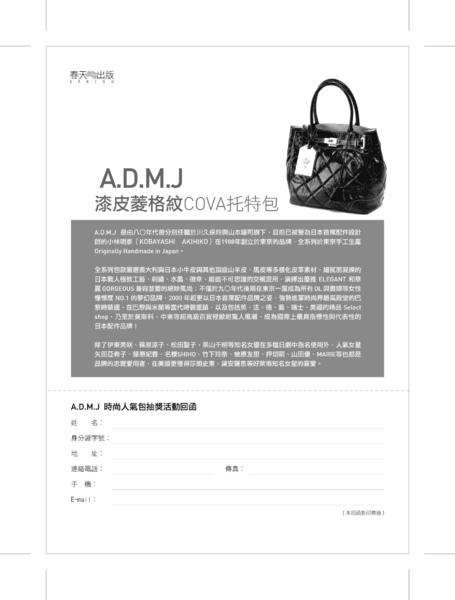 A.D.M.J 時尚人氣包抽獎活動回函.jpg