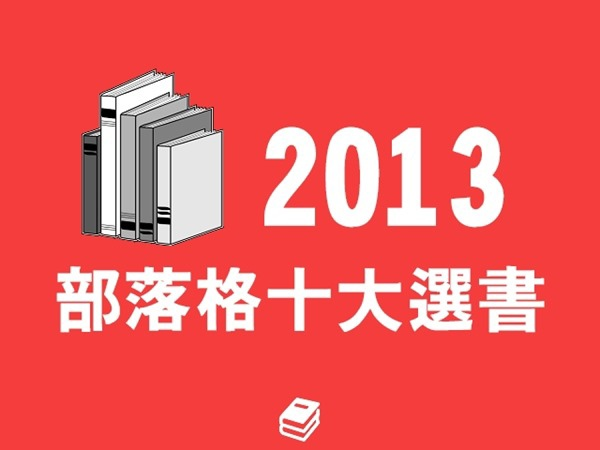 2013十大好書